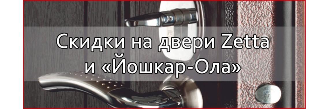 двери зетта купить в Москве недорого